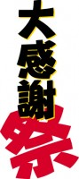 daikanshasai