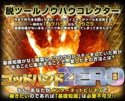 godhandzero-review