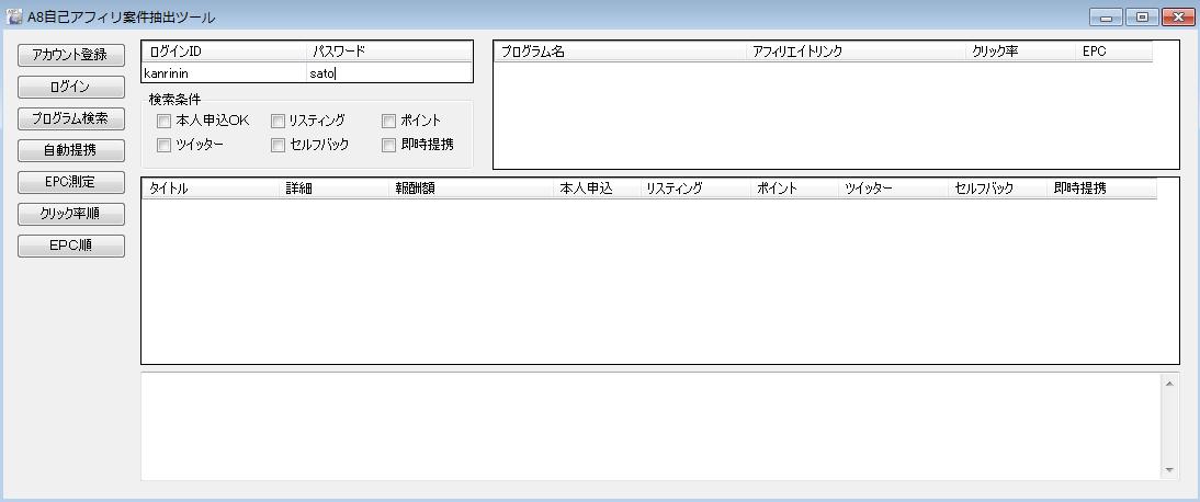 tokuten-a8net