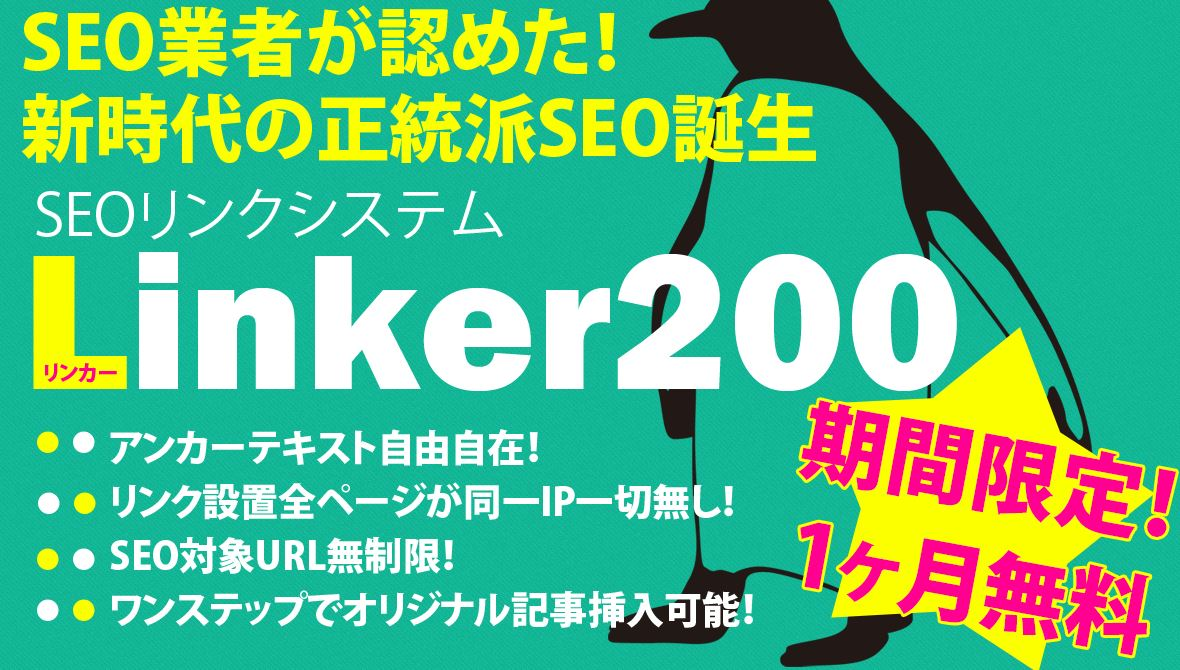 linker200