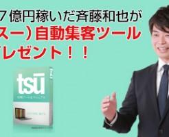tsu-muryou-tool
