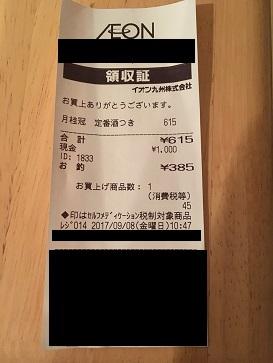 fukumenchousmonitar-fankuru